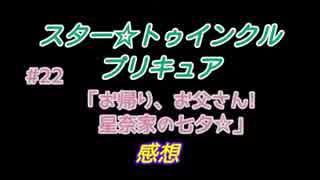 スタ-トゥインクルプリキュア!きらきら!!ステラじお#22