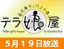『金元寿子と川上千尋のテラ娘屋』#70【アーカイブ動画】