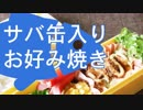 Kuneru Marutanubo mackerel can okonomiyaki · all-purpose meat Daneo Muretsu [son who tried to have a lunch box to dislike daughter]