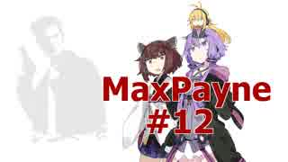【MaxPayne】ゆかりさんの大きな痛み#12