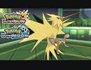 【ポケモンUSM】最強トレーナーへの道Act551【サンダー】