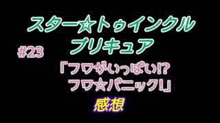 スタ-トゥインクルプリキュア!きらきら!!ステラじお#23