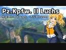 【WoT】2号戦車L型Luchsでウエストフィールドの芋掘りするドラマ【ゆっくり実況プレイ】
