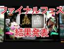 【スプラトゥーン2】ファイナルフェス「どっちの世界を望む? 混沌 vs 秩序」結果発表