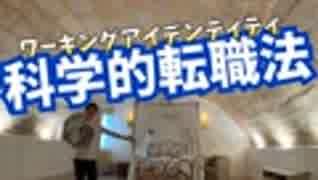 科学が認めた転職テク【ワーキングアイデンティティ】入門