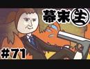 第85位:[会員専用]幕末生 第71回(蝋人形の館&プライム坂)