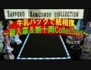 北海道発!牛乳パックで紙相撲実況中継 2019年7-8月場所-3日目 Kamisumo Tournament 2019-7-8 day3