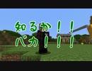 【ユヤクラ】Part2 〜うるさいクマが来ました(前編)〜【Minecraft】