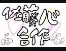 【Happy birthday!!!】佐藤心合作.moresweet
