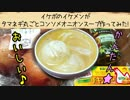 Ikemen of Ikebo tried making a whole onion consommeonion soup!