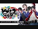 第45位:【第37回】ヒプノシスマイク -ニコ生 Rap Battle- アフタートーク
