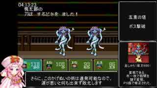 新桃太郎伝説バグなしRTA 8時間39分59秒 part6