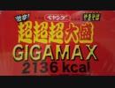 ペヤング激辛やきそば超超超大盛りGIGAMAXを食べた