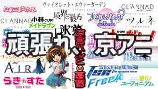 【京アニ追悼・応援】ハレ晴レユカイの曲に合わせて京アニが制作したテレビアニメをすべて重音テトが歌います