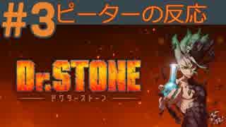 【海外の反応 アニメ】 ドクターストーン 3話 Dr. Stone ep 3 アニメリアクション