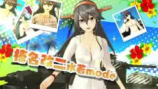 艦これアーケード 新モード【水着mode】第一弾紹介動画