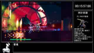 【ゆっくり解説】Dead Cells RTA 24分8秒