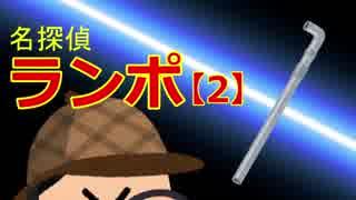 名探偵ランポ【2】