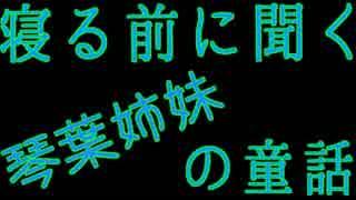 琴葉姉妹の童話 第123夜 森の中での出会い 葵編