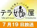 『金元寿子と川上千尋のテラ娘屋』#71おまけ(バイノーラルVer)【会員向け動画】