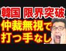 韓国が日本の輸出規制の仲裁をトランプ大統領に要請するも米国に完全無視されパニック状態!打つ手なしの文在寅、どうすんのこれ…w【KAZUMA Channel】