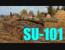 【WoT:SU-101】ゆっくり実況でおくる戦車戦Part577 byアラモンド