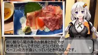 一人居酒屋のススメ♯25【寿司屋で一人飲み3回目】