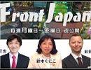 1/2【Front Japan 桜】新河野談話発表、さようなら韓国 / アポロ50周年と宇宙軍創設[桜R1/7/22]
