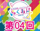 仲村宗悟・Machicoのらくおんf 第4回【無料版】
