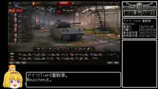 【WoT】佐久がさくさく行きたい戦車道 第32話【ゆっくり実況】