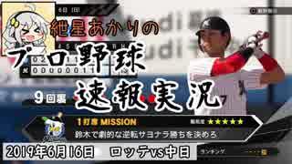 【プロスピ2019】紲星あかりのプロ野球速報実況 2019/6/16 M-D【VOICEROID実況】