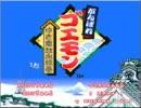 【MusicStudio2】がんばれゴエモンゆき姫 霧のお化け町 アレンジその3?