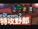 【The_Escapists2】ブタ箱少年ぷりずん☆ぶれいく【Part11】