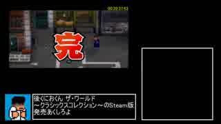 熱血硬派くにおくんSP乱闘協奏曲RTA_29分37.63秒_part2