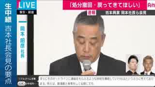 吉本興業岡本社長会見 全編