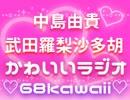 中島由貴・武田羅梨沙多胡のかわいいラジオ ♡68kawaii・アフタートーク付き♡【有料版/会員無料】