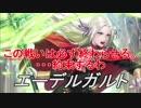 【FEヒーローズ】ファイアーエムブレム風花雪月 - 黒鷲を継ぐ者 エーデルガルト特集