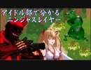 ◆鈴◆アイドル部で分かる?ニンジャスレイヤー#2◆忍◆