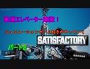 シュミレーションゲーム好き(自称)がやっていくsatisfactoryパート2