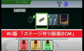 Wii版 「ステージ作り画面BGM」 大乱闘
