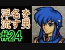 【強くてニューゲーム】聖戦の系譜 part24