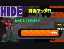 【2人実況】スプラトゥーン2 サーモンランで協力(笑)しなイカ♂ part37