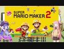【スーパーマリオメーカー2】 茜とウナちゃんのマリオメーカー2 Part1 【VOICEROID実況】