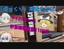 ゆっくり】マイクロエース‼︎伊豆箱根鉄道の1100系Nゲージ開封と走行