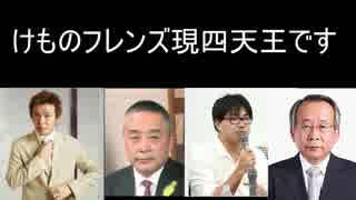 けものフレンズ2新四天王【2019.7.23現環
