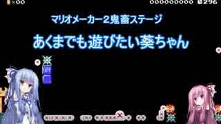 【マリメ2】あくまでも遊びたい葵♯1【VOICEROID実況】