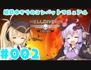 【HELLDIVERS】 結月ゆかりのコンバットマニュアル #002