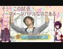 【EXVS2】縄跳びきりたんの奮闘#3