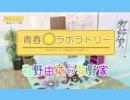 【ダイジェスト】牧野由依の大人だっていいじゃない!青春laboratory#17 出演:牧野由依、津田美波