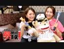 【ゲスト:袴田彩会】杜野まこ&Mr.Jの高めのつり球!#7